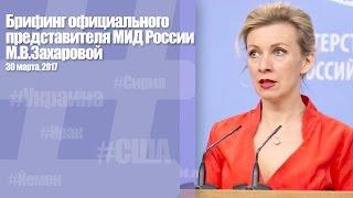 Брифинг М.Захаровой, 30.03.2017
