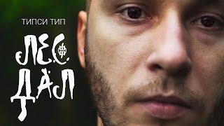 Типси Тип - Лес Дал
