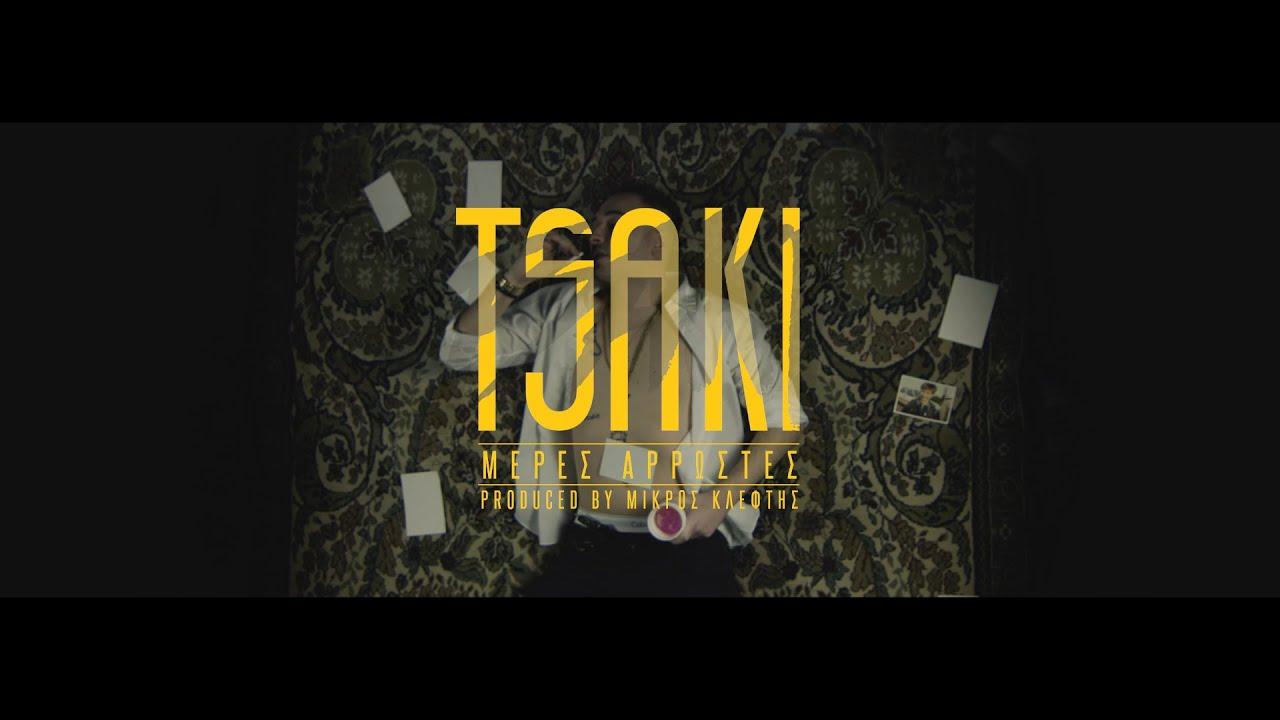 TSAKI - Μέρες Άρρωστες (Prod. by Μικρός Κλέφτης)