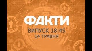 Скачать Факты ICTV Выпуск 18 45 14 05 2019