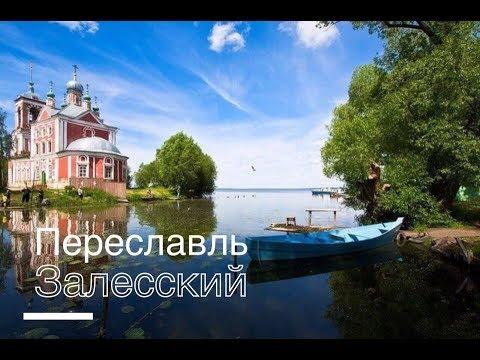 Переславль Залесский: Плещеево озеро, синий камень, Ботик Петра, Попов Луг.