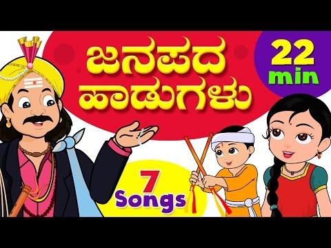 Janapada Songs Collection Vol.1   Kannada Kids Folk Songs   Infobells