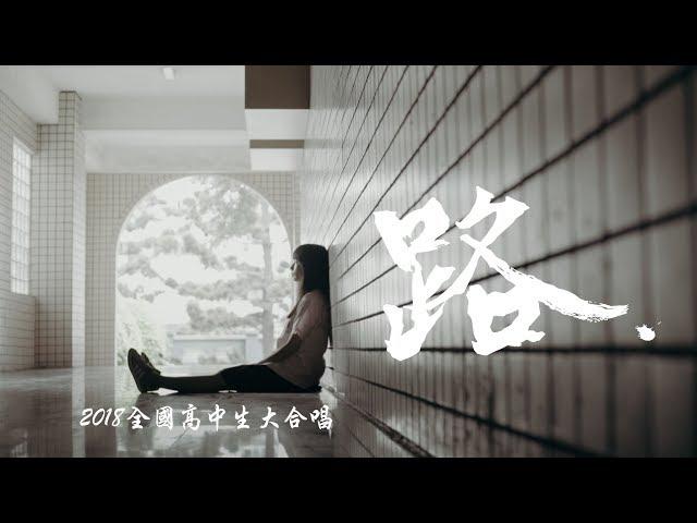 ::首播:: 路 2018全國高中生大合唱 (官方正式HD版)
