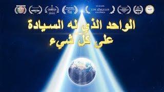 """مقطع تشويقي من وثائقي """"الواحد الذي له السيادة على كل شيء"""" - شهادة عن قوة الله - مدبلج إلى العربية"""