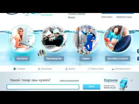 Интернет-магазин Водолей.рф - видеоинструкция