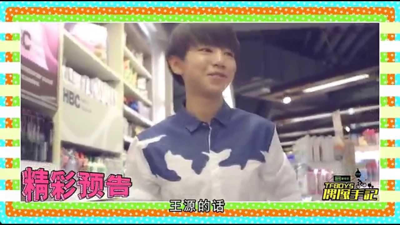 tf偶像手记爱奇艺_TFBOYS偶像手记台湾行第一集爱奇艺出品140913 - YouTube