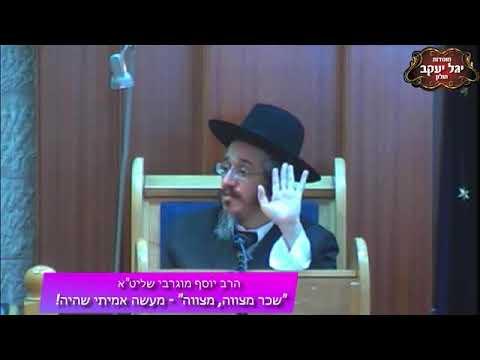 """המצווה שגרמה להצלה כפולה! מעשה שהיה! הרב יוסף מוגרבי שליט""""א"""
