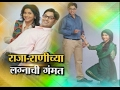 Show Time with 'aamhi doghe raja rani' serial artists