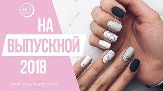 МАНИКЮР НА ВЫПУСКНОЙ 2018 // ТРЕНДЫ //