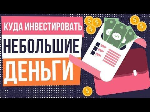 Инвестиции в игры, вложил 40000 рублей! КУДА ВЛОЖИТЬ ДЕНЬГИ В ИНТЕРНЕТЕ?
