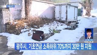 [광주뉴스] 광주시, 기초연금 소득하위 70%까지 30…