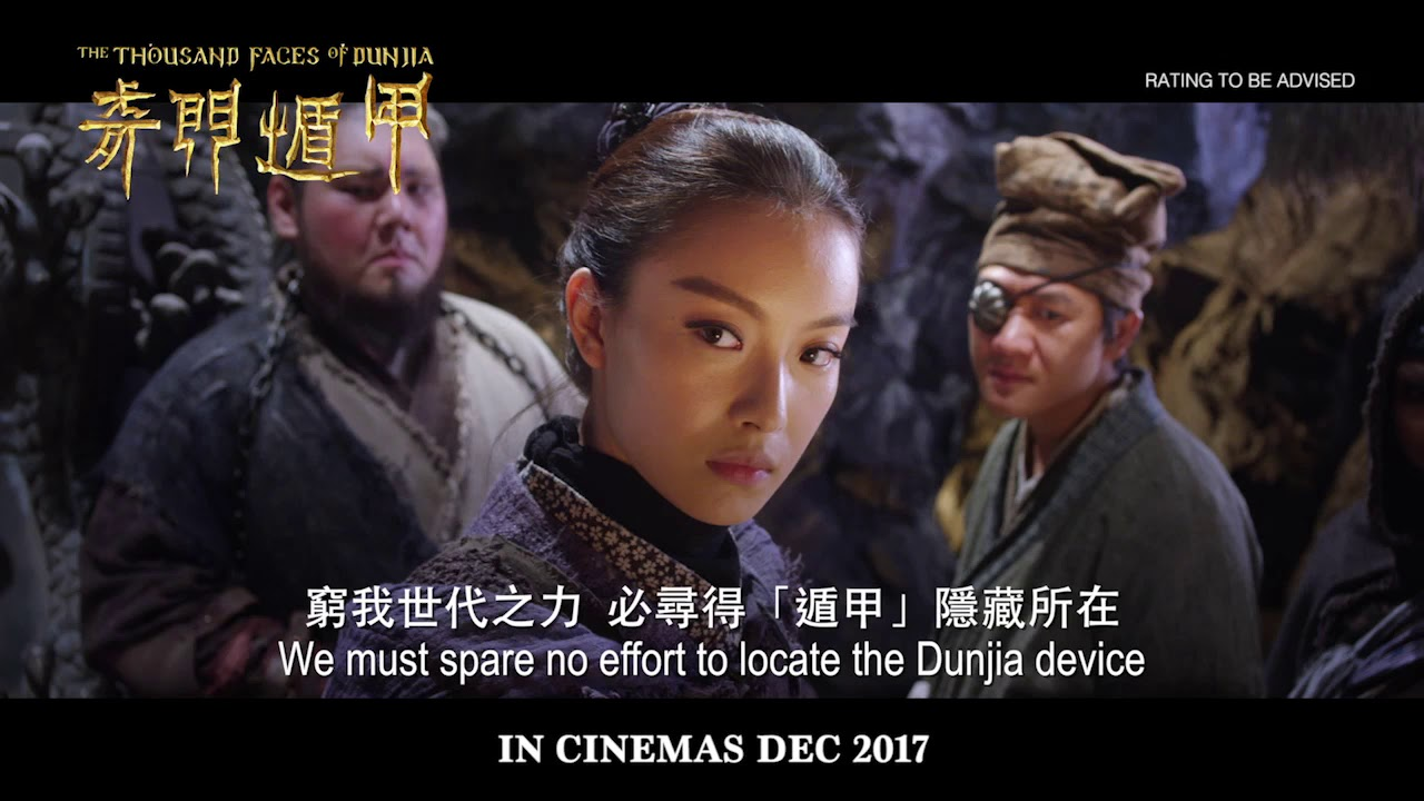 Download The Thousand Faces of Dunjia 《奇门遁甲》Teaser Trailer