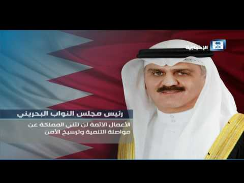 رئيس مجلس النواب البحريني: العبث بأمن المملكة مرده الفشل فقد حباها الله بحفظه ورعايته