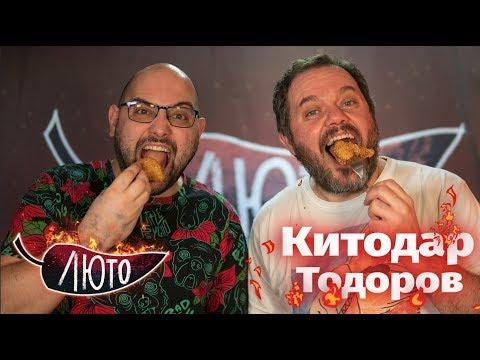 ЛЮТО с Китодар Тодоров | Сезон 1 | Eпизод 2