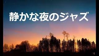 【静かな夜のジャズ】心と体をリラックス ジャズ|ジャズ 作業用, 夜ジャズ, 落ち着くジャズ| Relaxing Night Jazz