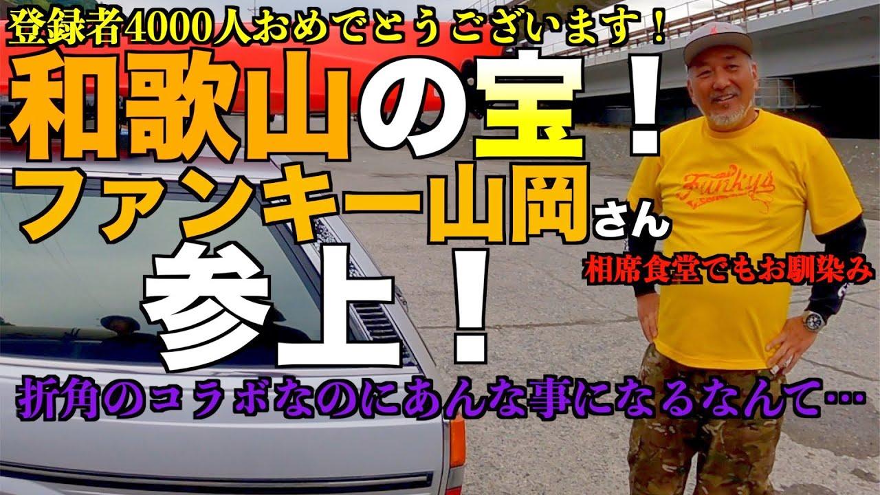 和歌山の宝でおなじみ【ファンキー山岡さん】コラボ、HDD破損で肝心な〇〇が!!