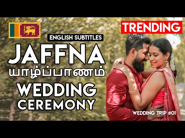Jaffna Wedding Trip | Tamil Wedding | Sri Lanka | Travel With Wife (ENG SUB)