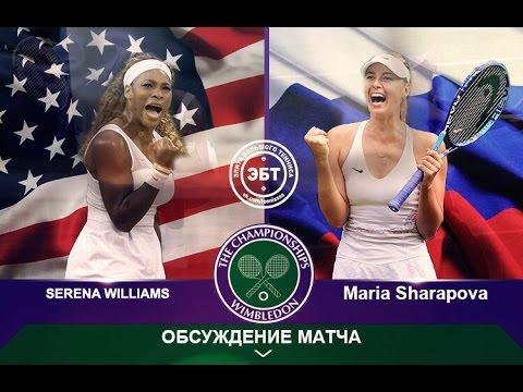 Серена Уильямс - Мария Шарапова [Grand Slam 2] Полуфинал WIMBLEDON 2015