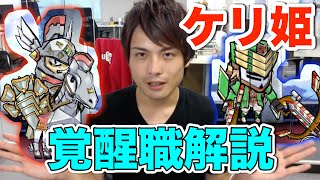 【ケリ姫スイーツ】覚醒職の作り方解説!主人公とメンバーで違いは?