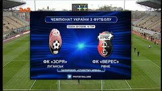 FC Zorya Luhansk vs Veres full match