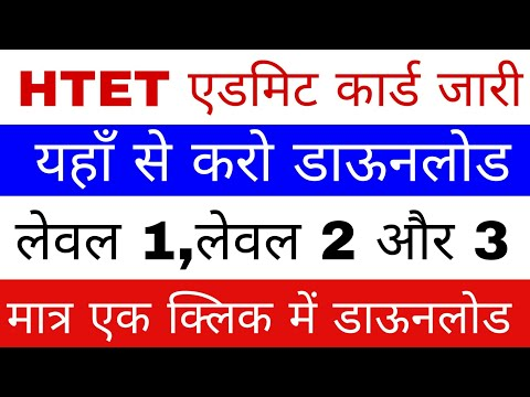 htet-admit-card-2019-||-how-download-htet-admit-card-2019