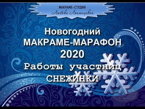Новогодний макраме-марафон 2020. Работы участниц. Снежинки / Macrame Snowflakes