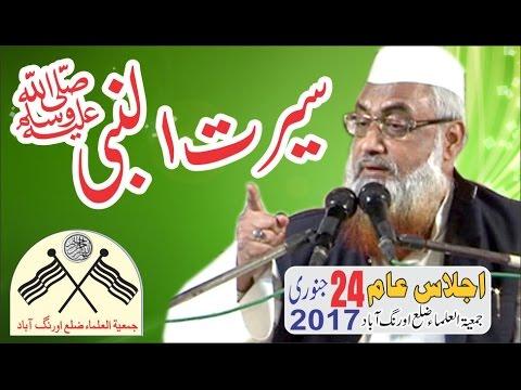 Maulana Irfan Qasmi - Muballigh Darul Uloom Deoband JAMIATUL ULMA AURANGABAD 24Jan.2017