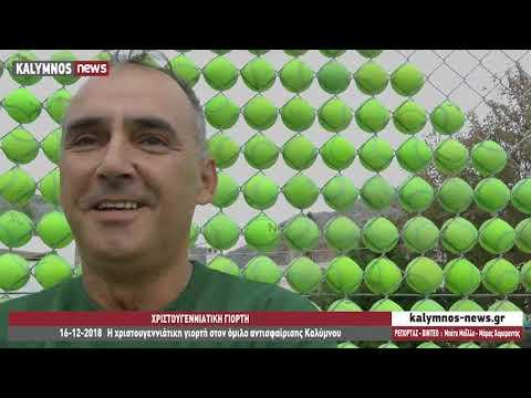 16-12-2018 Η χριστουγεννιάτικη γιορτή στον όμιλο αντισφαίρισης Καλύμνου