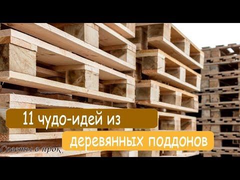➤ 11 чудо идей из деревянных поддонов ➤