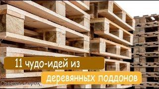 видео Ремонт изголовья кровати на дому в Москве недорого.