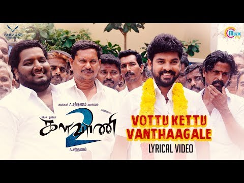 Kalavani 2 | Vottu Kettu Vanthaagale | Lyrical Song Video  | Vemal, Oviya | A. Sarkunam