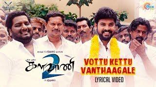 Kalavani 2 | Vottu Kettu Vanthaagale | Lyrical Song | Vemal, Oviya | Sarkunam | Ronald Regan