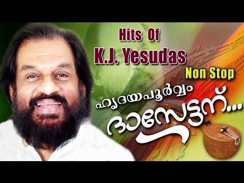 ഹൃദയപൂർവ്വം ദാസേട്ടന്... | KJ Yesudas Nonstop Malayalam Melody Hit Songs VOL-1