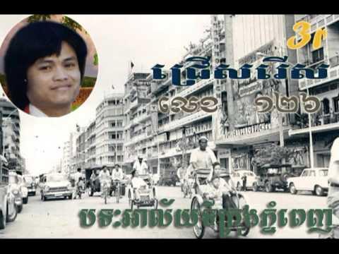 Keo sarath |keo sarath Old khmer music |#126