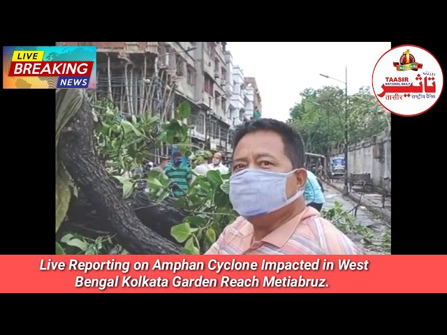 Amphan Cyclone 🌀 Which Badly Impacted West Bengal Kolkata, Md Shahabuddin Live Report.
