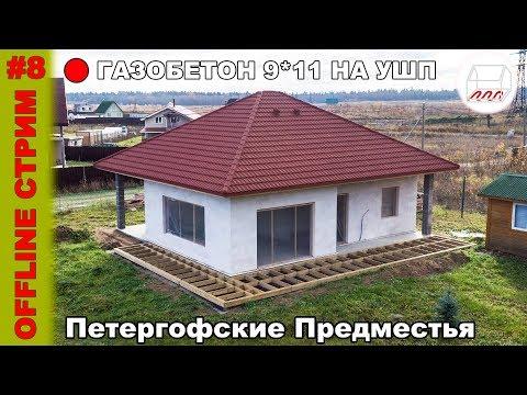 Компактный одноэтажник из газобетона на УШП | Дом из газобетона 9*11 с вальмовой крышей на #УШП