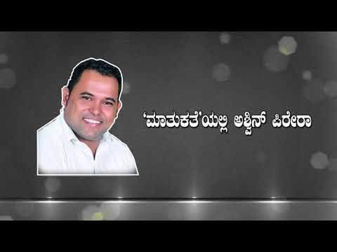 """""""Mathukathe"""" with Ashwin Pereira (Special Program)"""