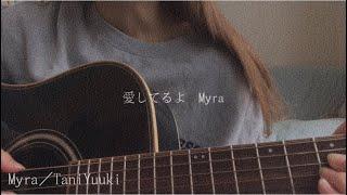 Myra/TaniYuuki  弾き語りcover 1番フル