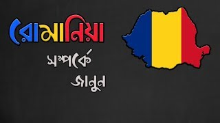 Facts About Romania in Bengali