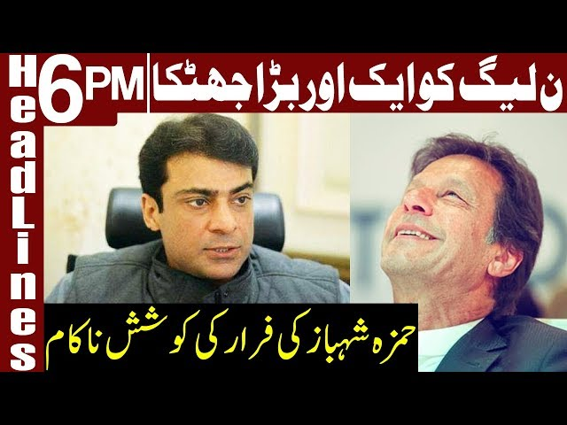 Hamza Shahbaz offloaded by FIA from flight | Headlines 6 PM | 11 December 2018 | Express News