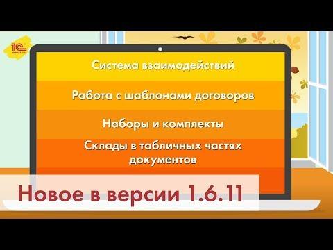 Новая версия 1С:УНФ 1.6.11: чат,  шаблоны договоров, наборы и комплекты, склады в табличных частях