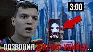 МНЕ ЗВОНИТ ДЖЕФФ УБИЙЦА В 3:00 НОЧИ!(ОЧЕНЬ СТРАШНО!)