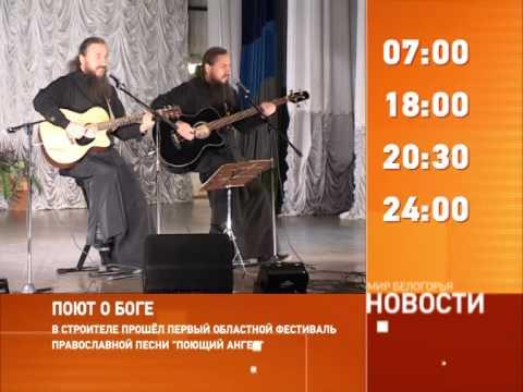 Смотрите на «Мире Белогорья» сегодня, 24 октября