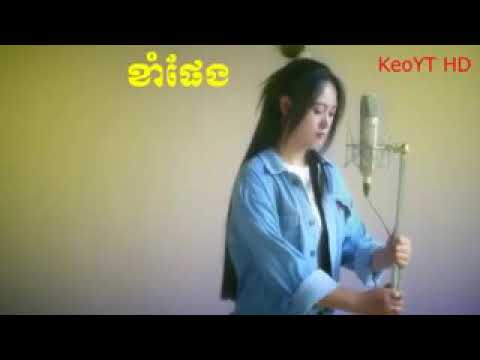 ខំាផែង, kham pheng, song cambodia