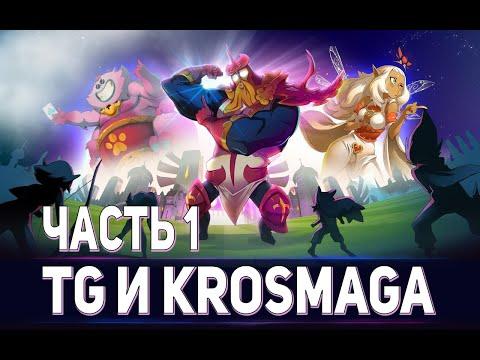 KROSMAGA - Карточная стратегия: Дофусы и кволики! (Стратегии, бесплатные игры, карточные игры)