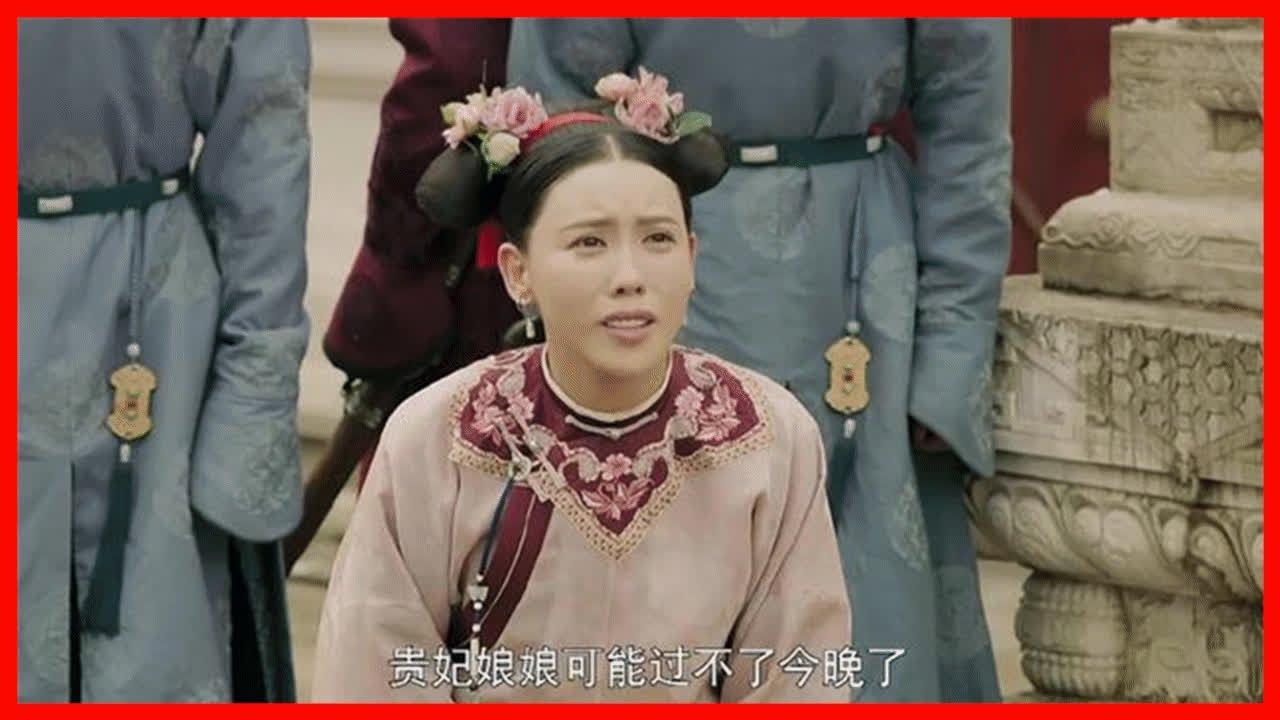 《延禧攻略》高貴妃臨死說出想當皇后的原因,最后的請求感動皇上 - YouTube