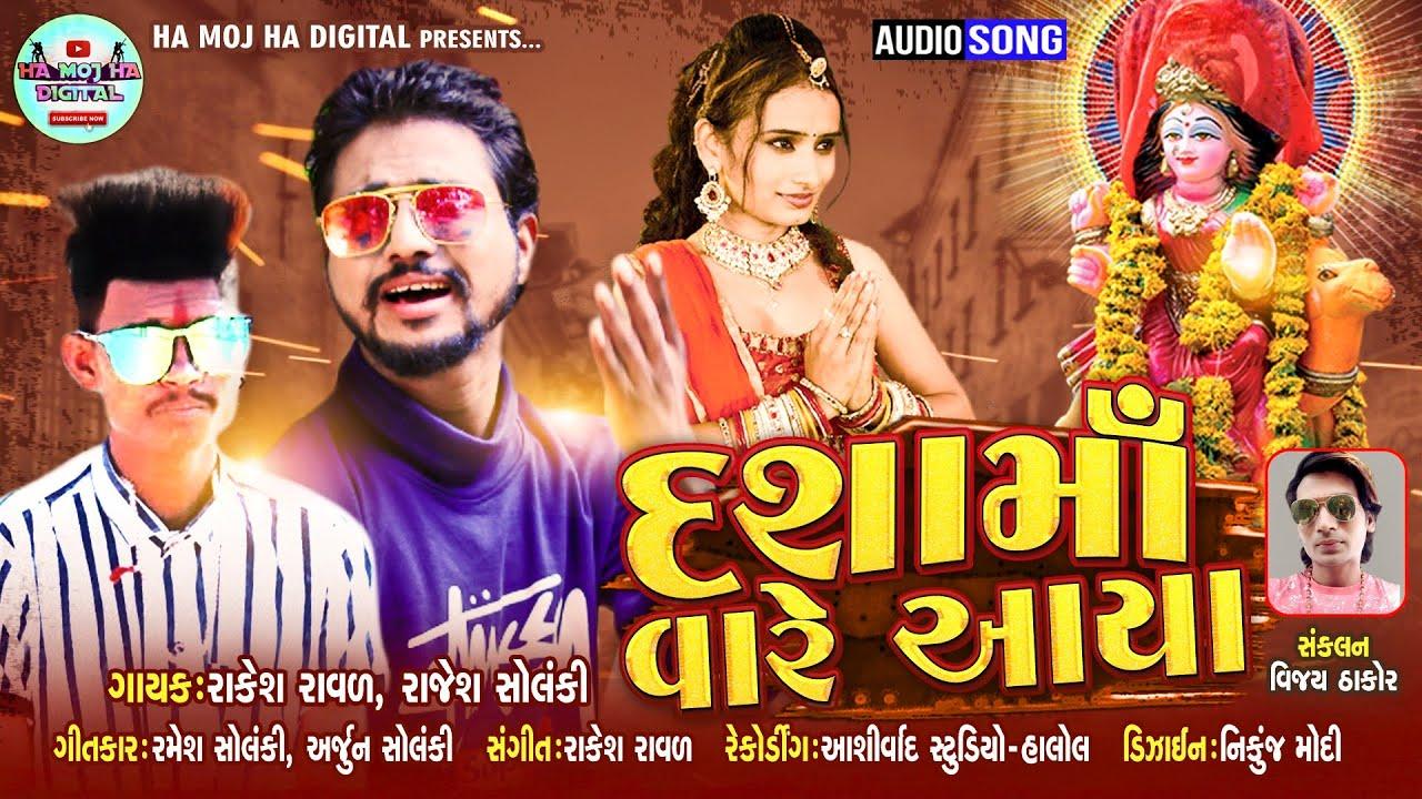 Download DJ Dashama ni timli | Dashama vare aavo | Rakesh raval, Rajesh solanki | Gujarati devotional song