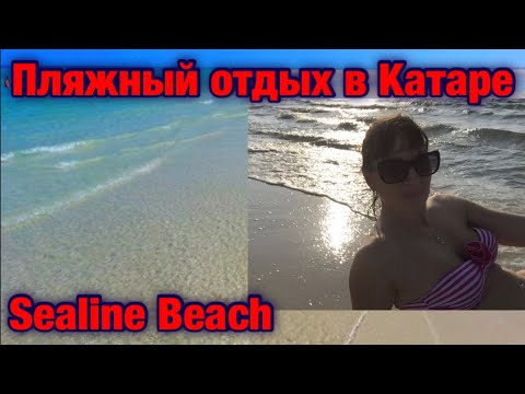 Пляжный отдых в Катаре. Sealine Beach. Qatar. Doha. Beach vacation. Sights.
