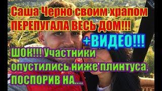 Дом 2 Новости 11 Июня 2019 (11.06.2019)