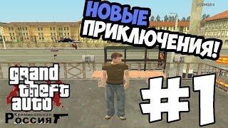 GTA по сети: Криминальная Россия #1 - Новая жизнь